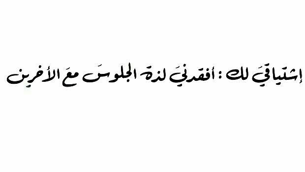 أدب أقـــتباســـات خــــواطــر اقـــوال اشعار Funny Arabic Quotes Cool Words Love Words