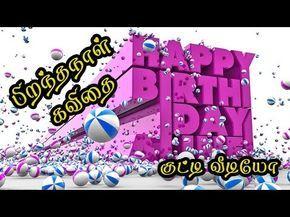 Tamil Birthday Wishes Whatsapp Tamil Tamil Videos Tamil Sms