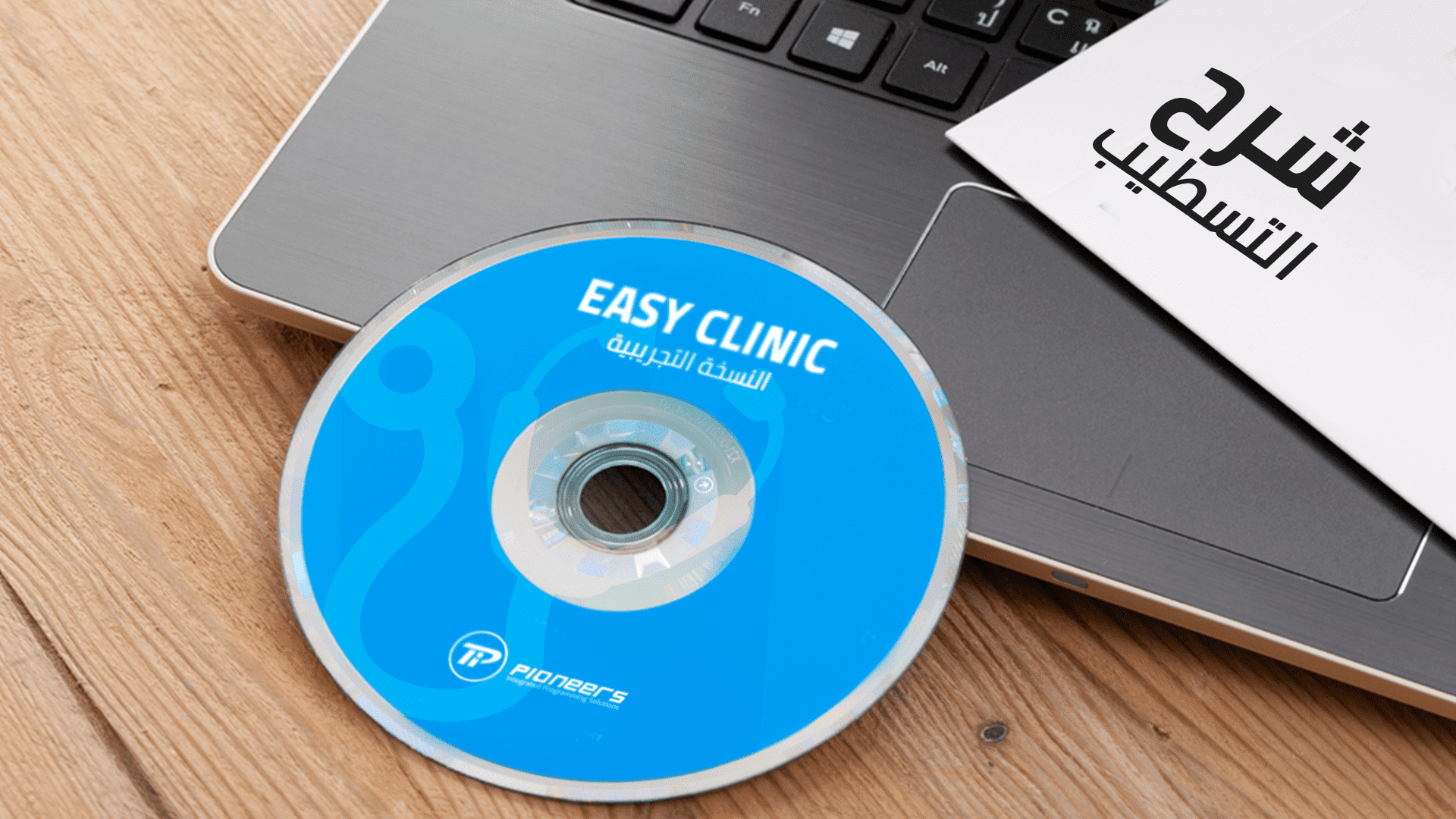 شرح تسطيب و تحميل برنامج Easy Clinic أفضل برنامج إدارة العيادات والمراكز الطبية Public Company Information Technology Clinic