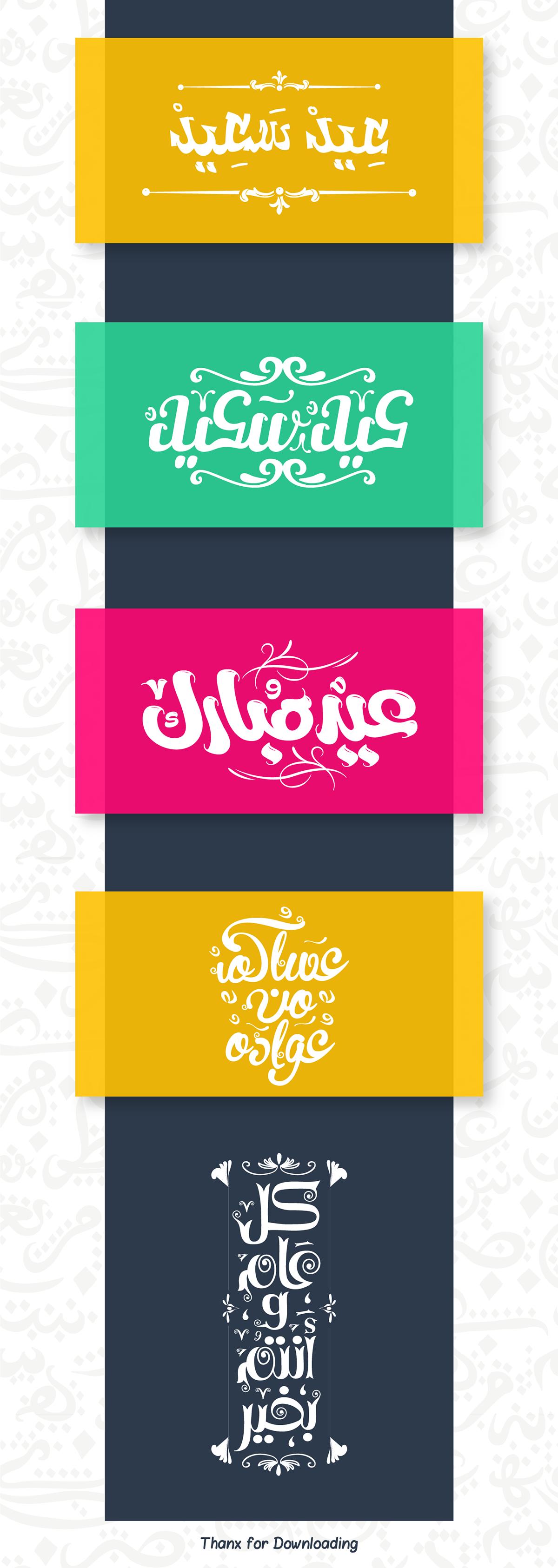 Eid Free Typo On Behance Eid Cards Eid Gifts Eid Stickers