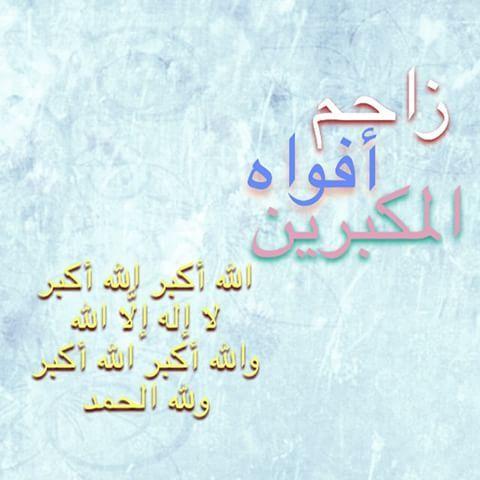 نتيجة بحث الصور عن صيغ التكبير في عشر ذي الحجة Calligraphy Arabic Calligraphy Art
