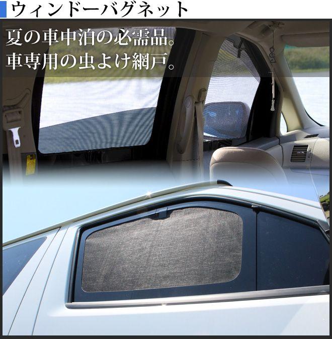 夏の車中泊の必需品 車専用の虫除け網戸 サンシェード 車