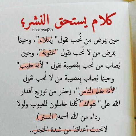 كلمات راقت لي Funny Arabic Quotes Cool Words Life Quotes