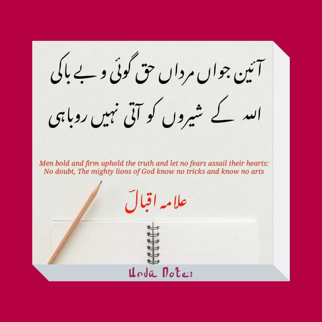 Allama Iqbal Best Shayari Best Urdu Poetry With English Translation Allama Iqbal Shayari In Urdu Allama Iqbal Urdu Poetry Iqbal Poetry