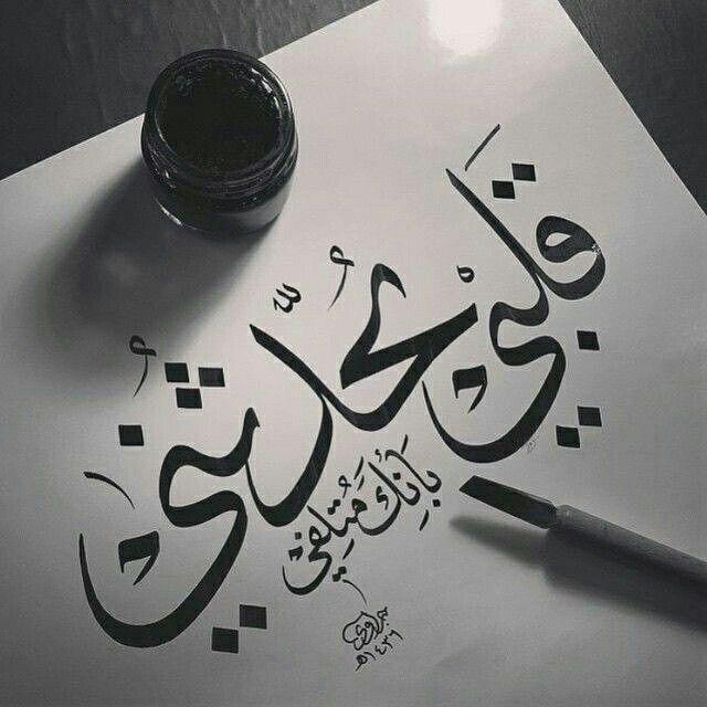 قلبي يحدثني Calligraphy Quotes Quotes For Book Lovers Beautiful Arabic Words