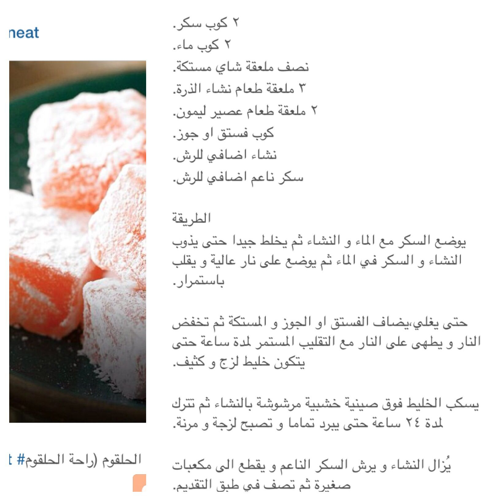 Pin By مريم علي On A Dessert Middle Eastern Desserts Recipes Arabic Food