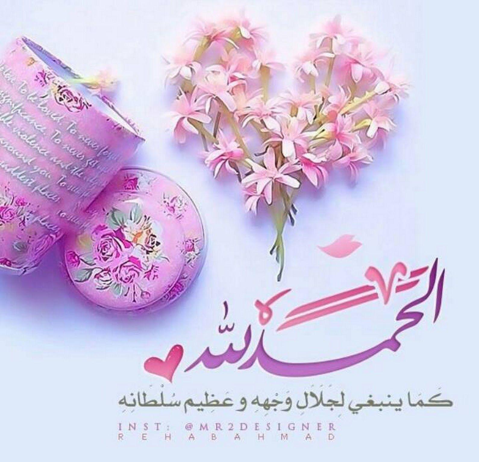 الحمد لله Islamic Posters Beautiful Islamic Quotes Islamic Images