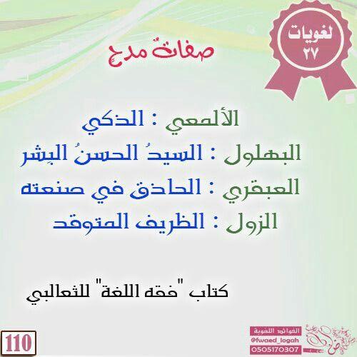 صفات مدح في اللغة العربية Arabic Funny True Quotes Arabic Language