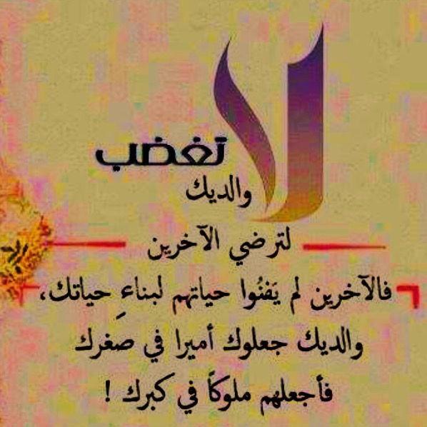 Desertrose بر الوالدين Quran Quotes Love Islamic Quotes Funny Quotes
