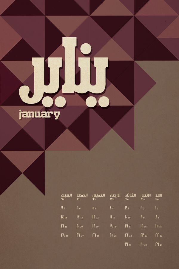 Arabic Calendar On The Behance Network Calendar Calendar Design Words