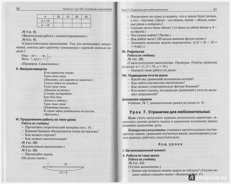 Русский язык гдз 6 класс бунеев бунеева комиссарова текучева