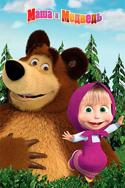 Маша и Медведь (Masha and the Bear) в 2020 г | Медведь ...