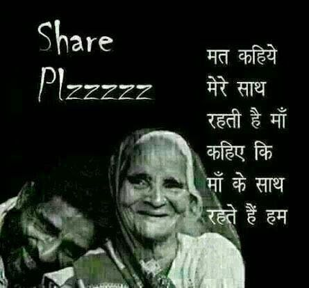Shayari Hi Shayari Mom Quotes In Hindi Quote Hindi Quotes Mom