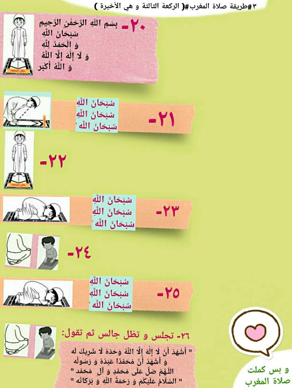 ٣ طريقة صلاة المغرب الركعة الثالثة و هي الركعة الأخيرة Slg