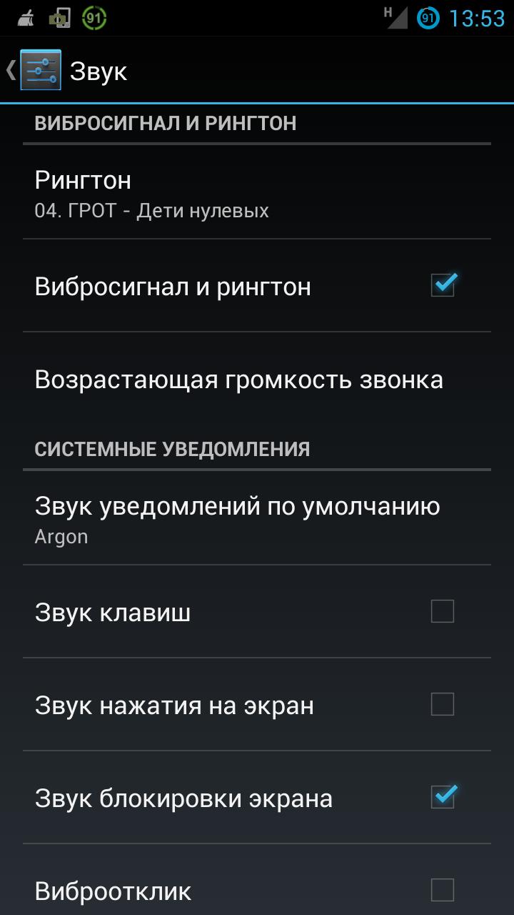 Скачать звуки на смс андроид
