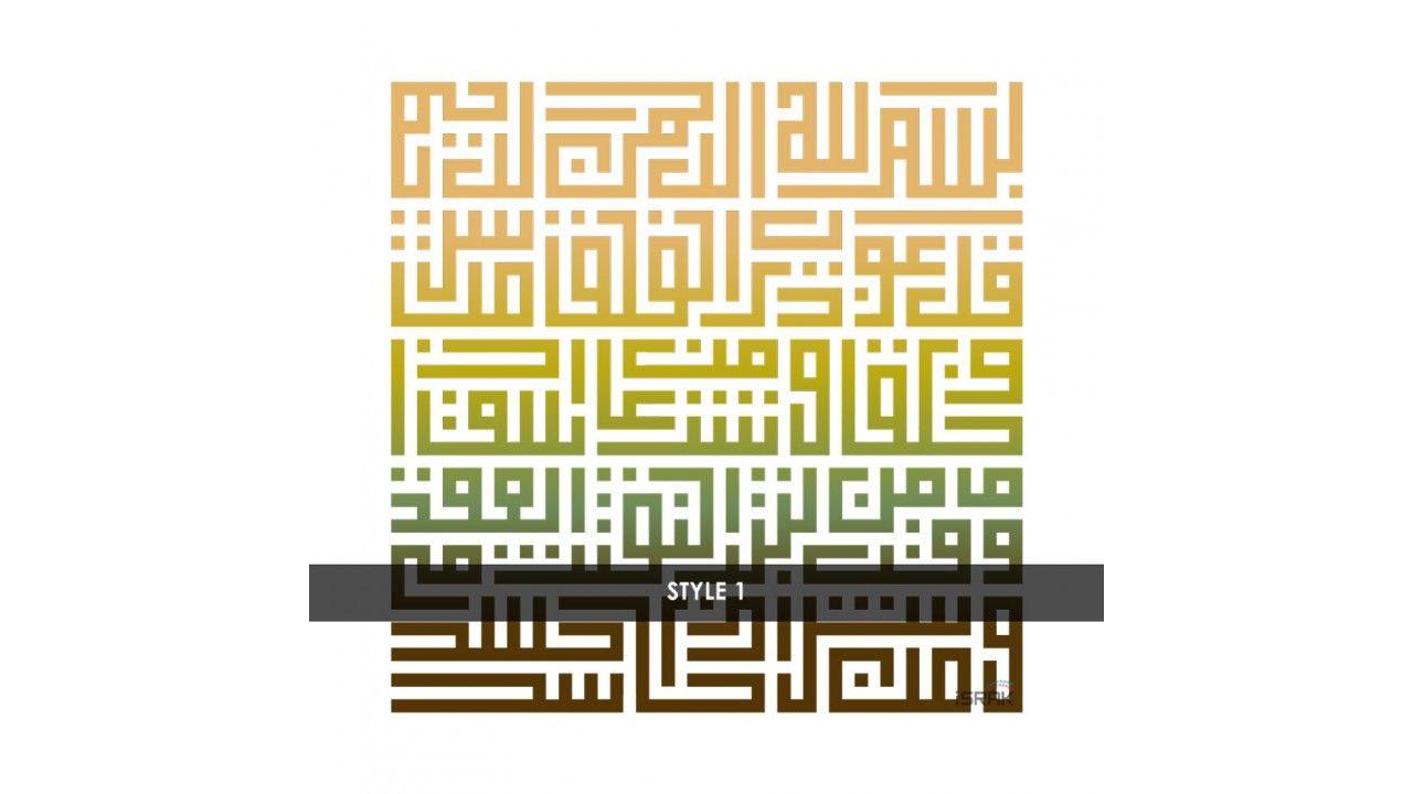 Islamic Wall Art - Al Falaq Square Kufi Calligraphy on Canvas Color ...