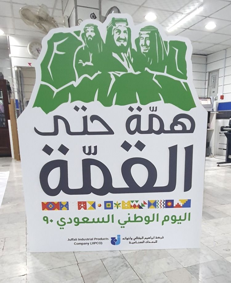Selfie Stand Printing And Installation In Jeddah Advertising Services Advertising Agency Outdoor Advertising