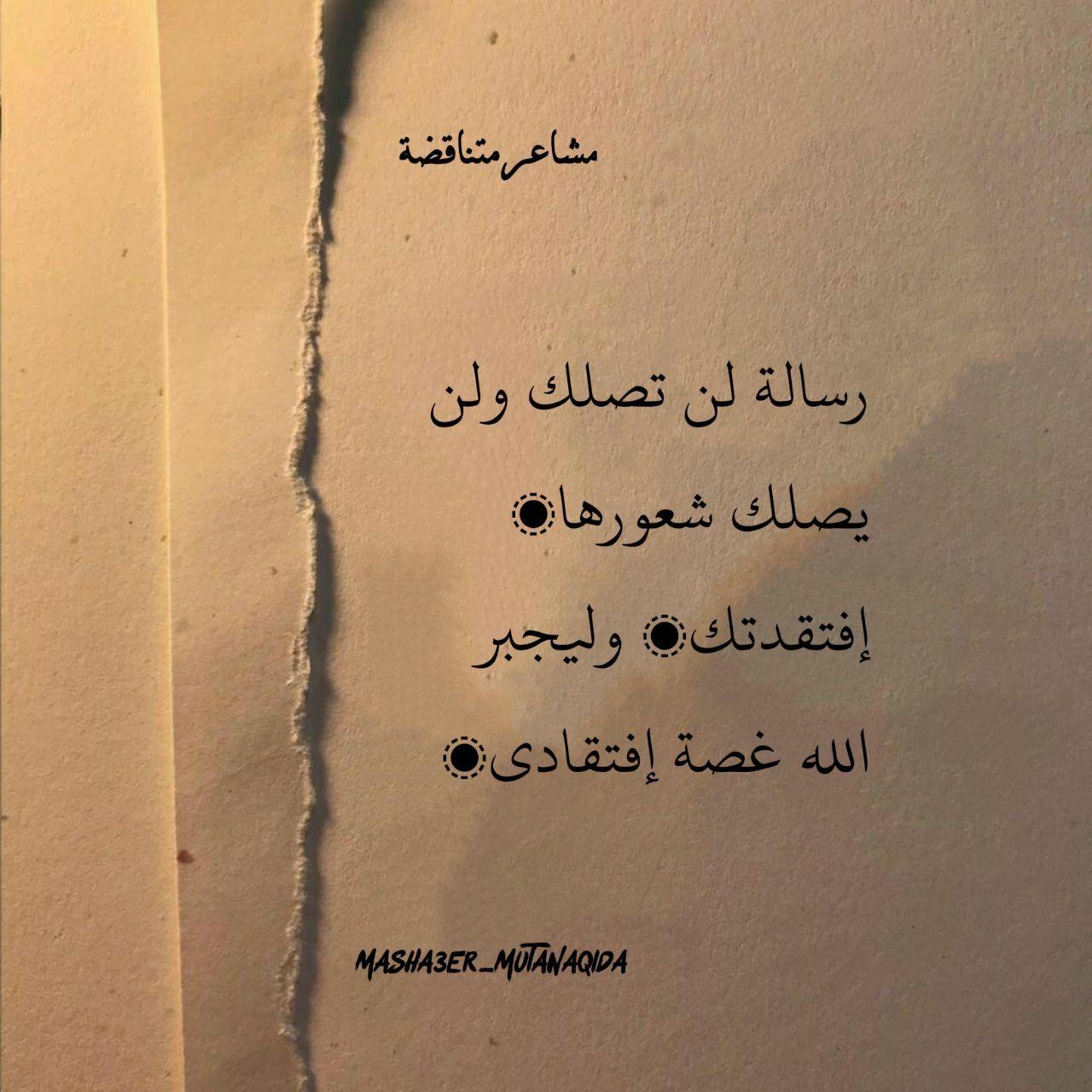 رسالة لن تصلك ولن يصلك شعورها إفتقدتك وليجبر الله غصة إفتقادي Instagram Arabic Calligraphy