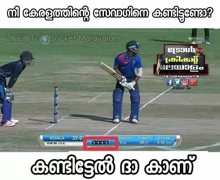 Q Serenity ⁓ All The Troll Cricket Malayalam