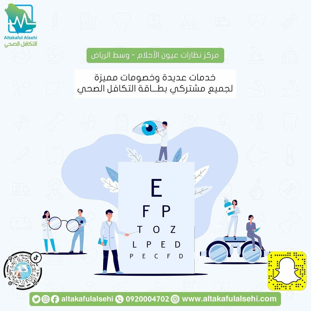 قم بزيارتنا واختر ما يناسبك من النظارات الشمسية والطبية والعدسات من نظارات عيون الأحلام في وسط الرياض بخصومات على بطاقة التكافل ا In 2020 Health Insurance Map Health