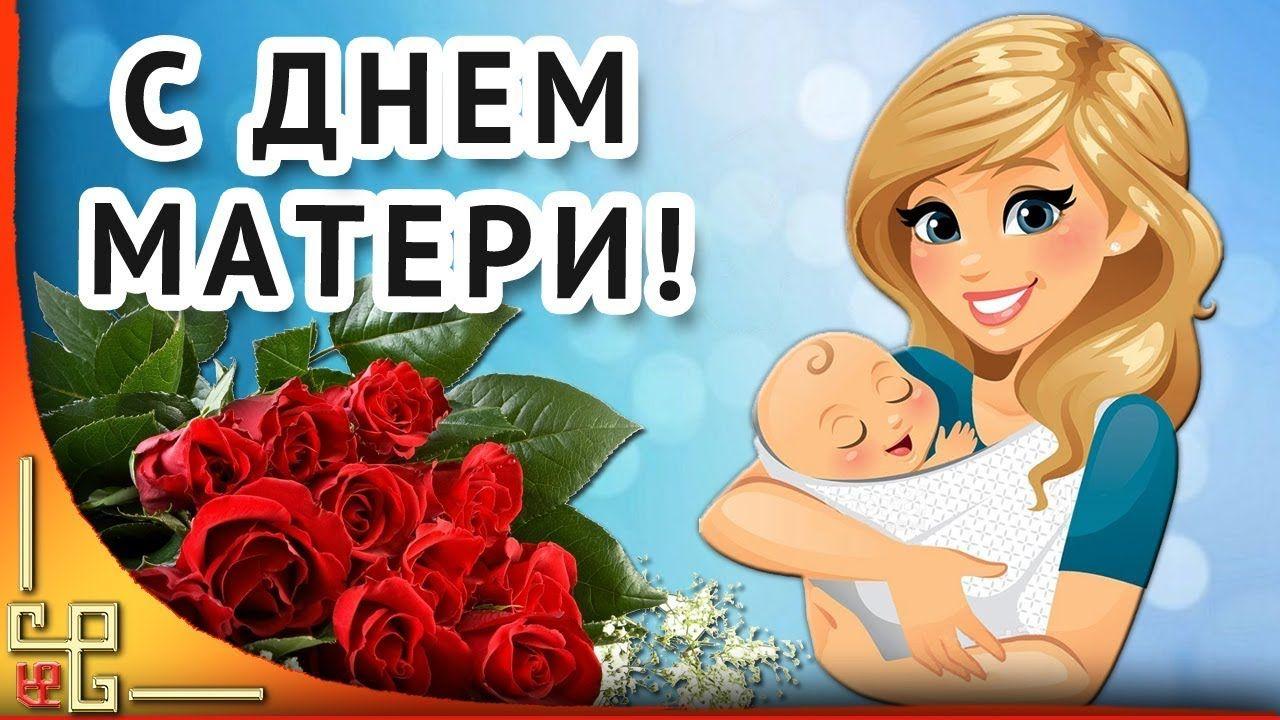 День мам поздравление ютуб