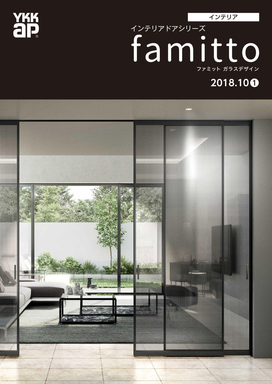 Interior door series famitto [ファミット]  Glass design | Catalog view