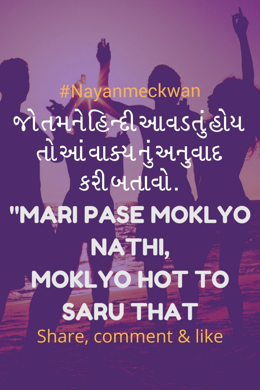Tamne Hindi avde che? Best Gujarati meme gujarati hindi