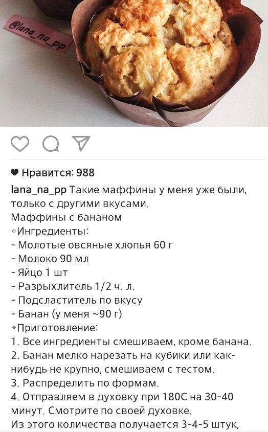 маффины банан веган рецепт