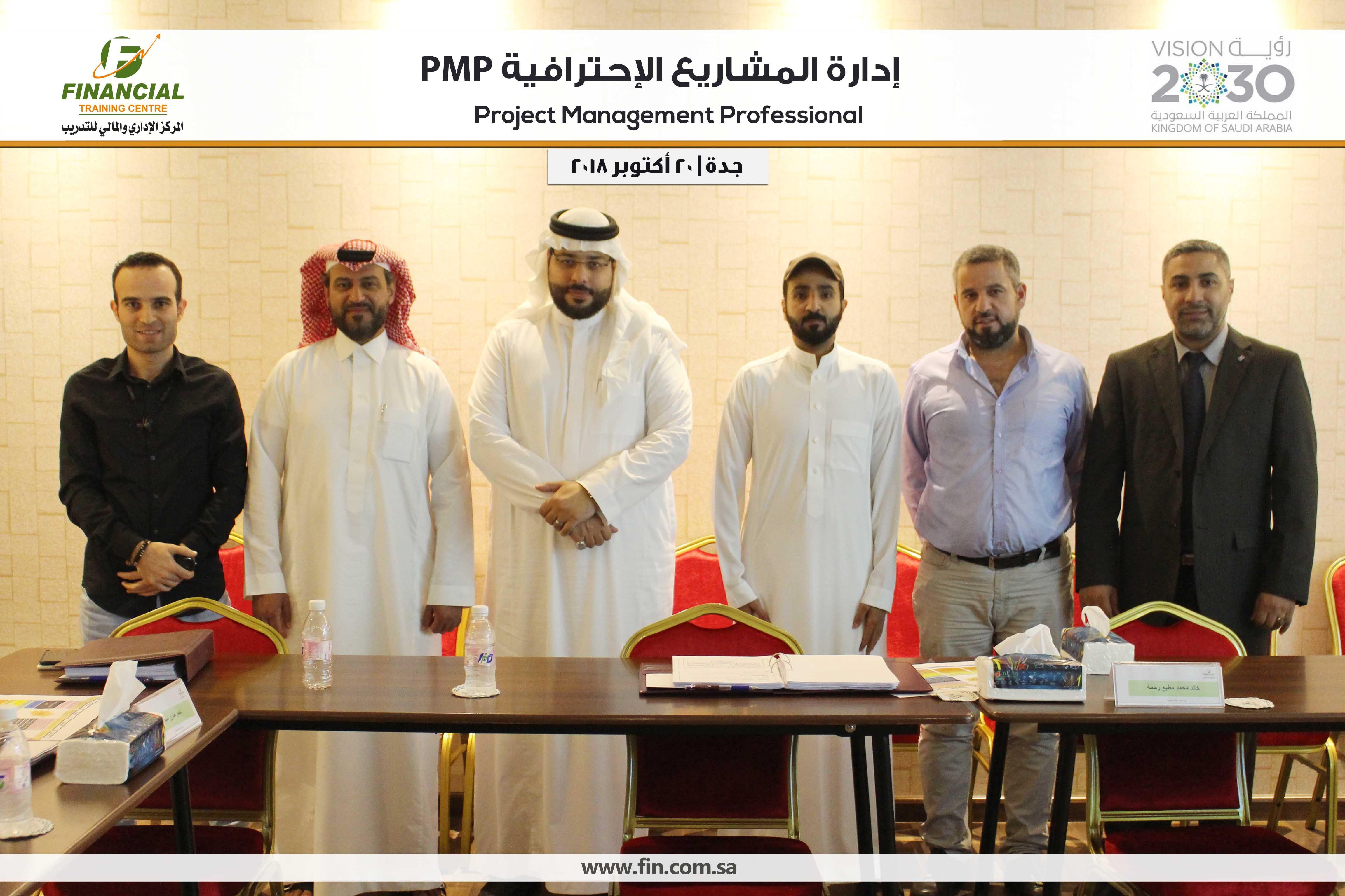 انتهاء دورة ادارة المشاريع الاحترافيةpmp Project Management Professional Project Management Lab Coat