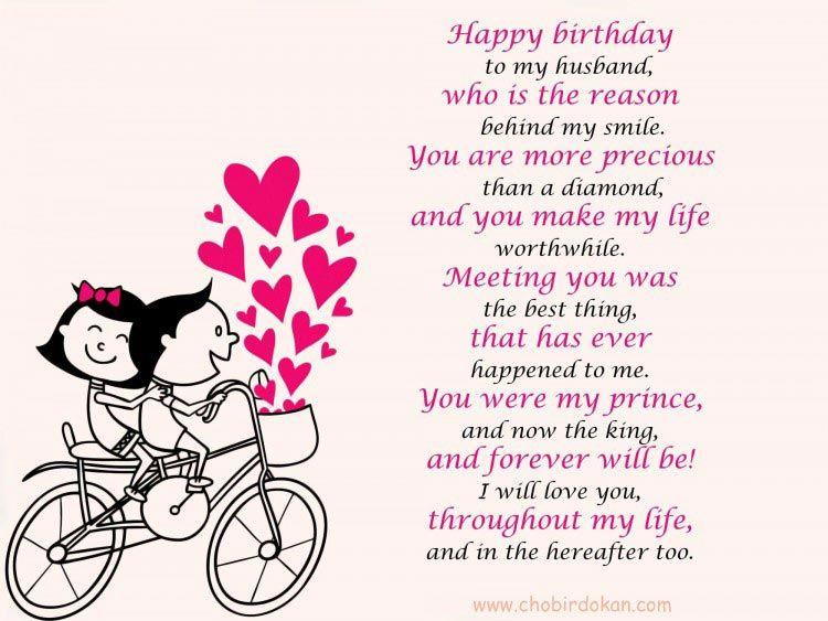 Cute Happy Birthday Poem For Husband Birthday Poems For Husband