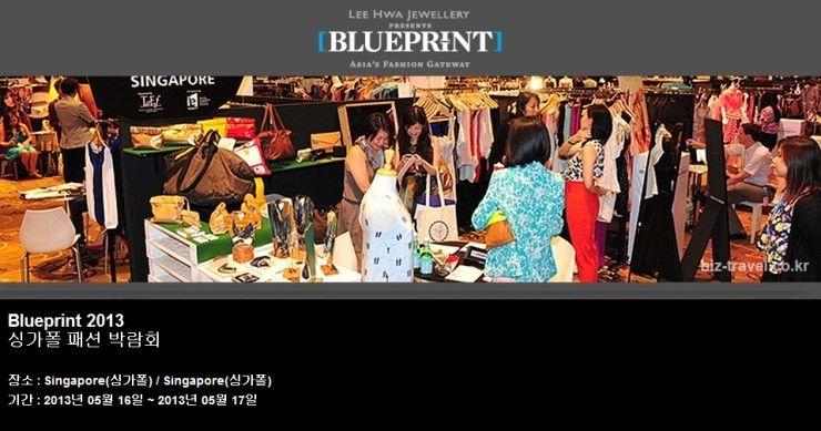 Blueprint 2013 싱가폴 패션 박람회