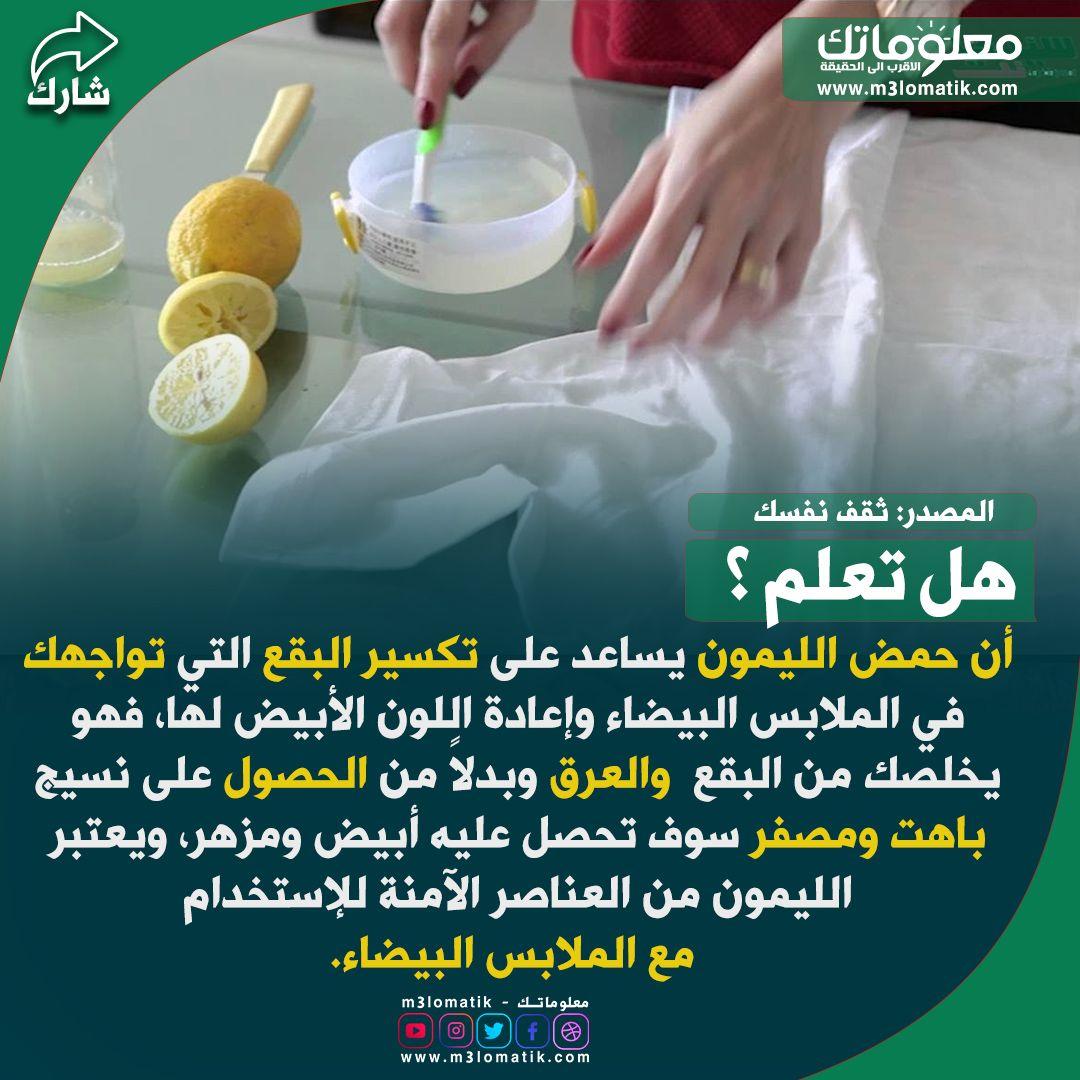 حمض الليمون Diy Home Cleaning Clean House Cleaning
