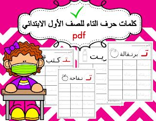 أسهل طريقة كلمات حرف التاء للصف الأول الابتدائي Pdf منقط In 2021 Words Toddler Word Search Puzzle