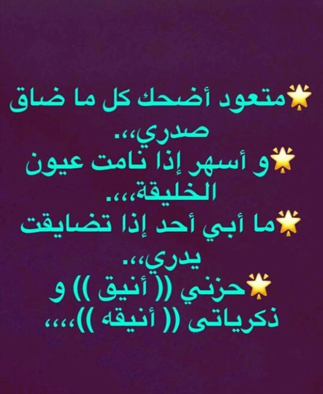 Pin By Crazy Girl 2 On كلام جميل Sayings Quotes Ili