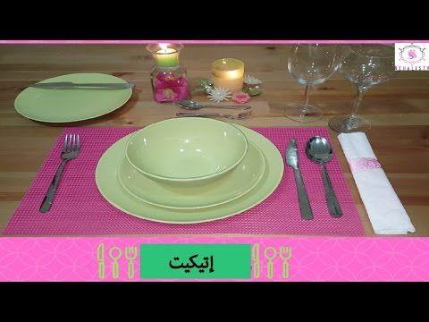 إتيكيت إتيكيت ترتيب السفرة Youtube Table Decorations Decor Home Decor