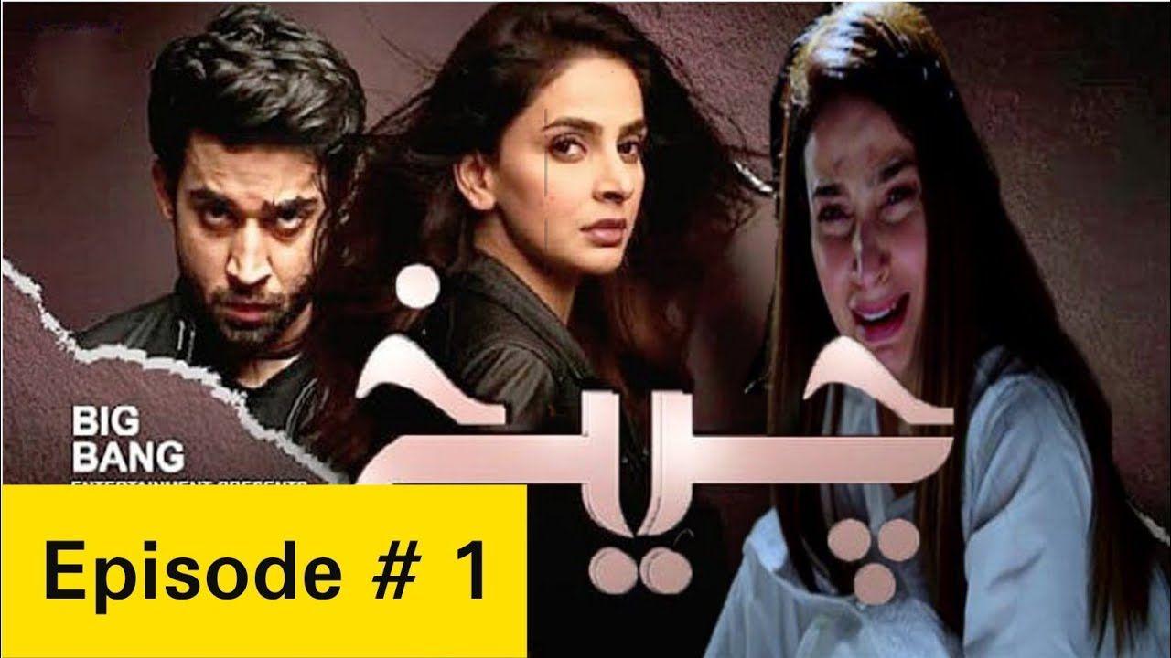 Cheekh Episode 1 - Top Pakistani Drama- ARY Digital Drama