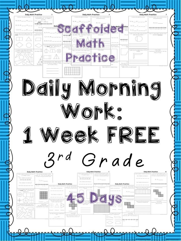 3rd Grade Math Morning Work - 1 Week Free! Every day, students ...