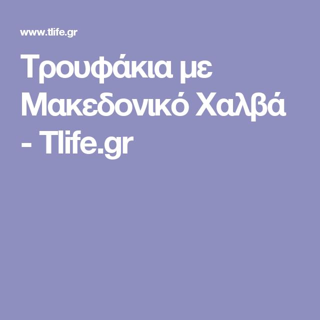 Τρουφάκια με Μακεδονικό Χαλβά - Tlife.gr