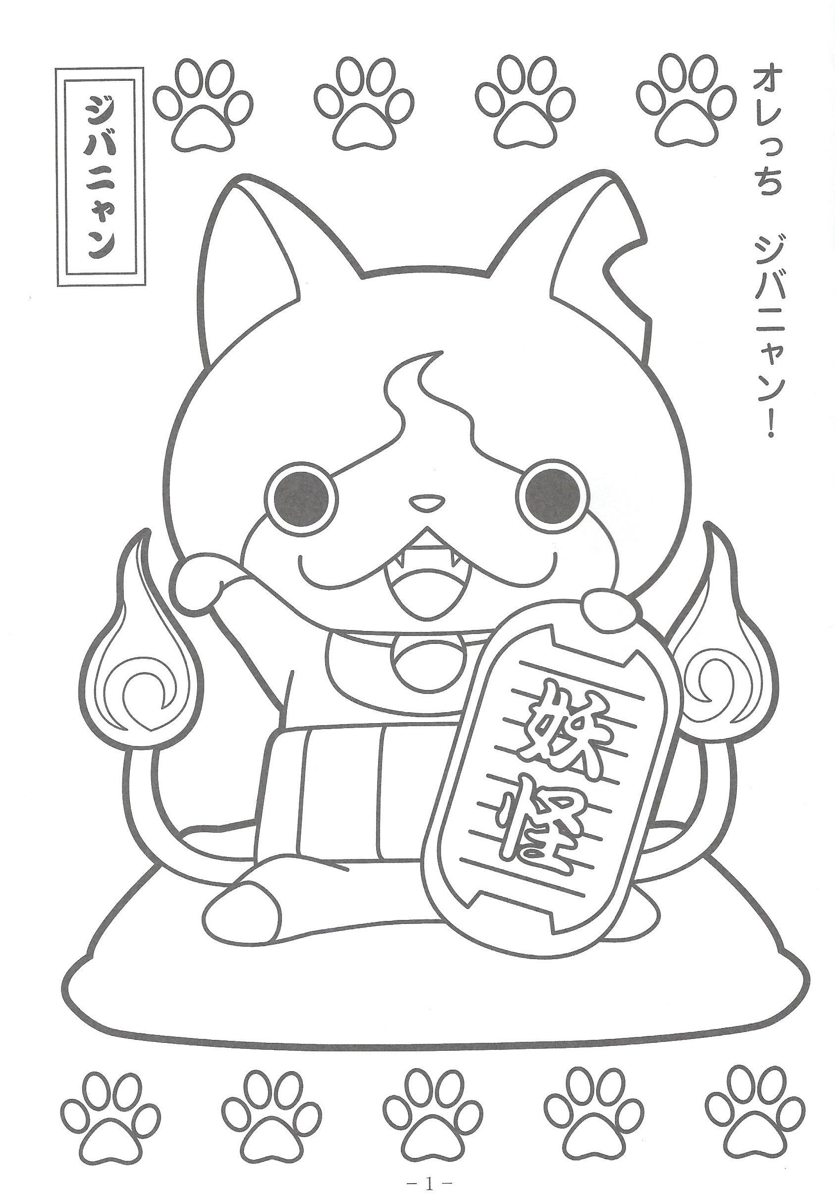 Pin By Austina Nee On New Youkai Watch Coloring Pictures