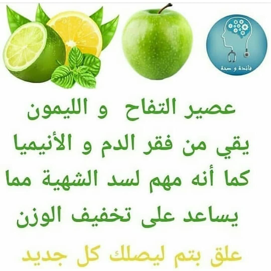 Pin By Sabrra Al Mandhari On Health Healthy Health Healthy Health Diet Keeping Healthy