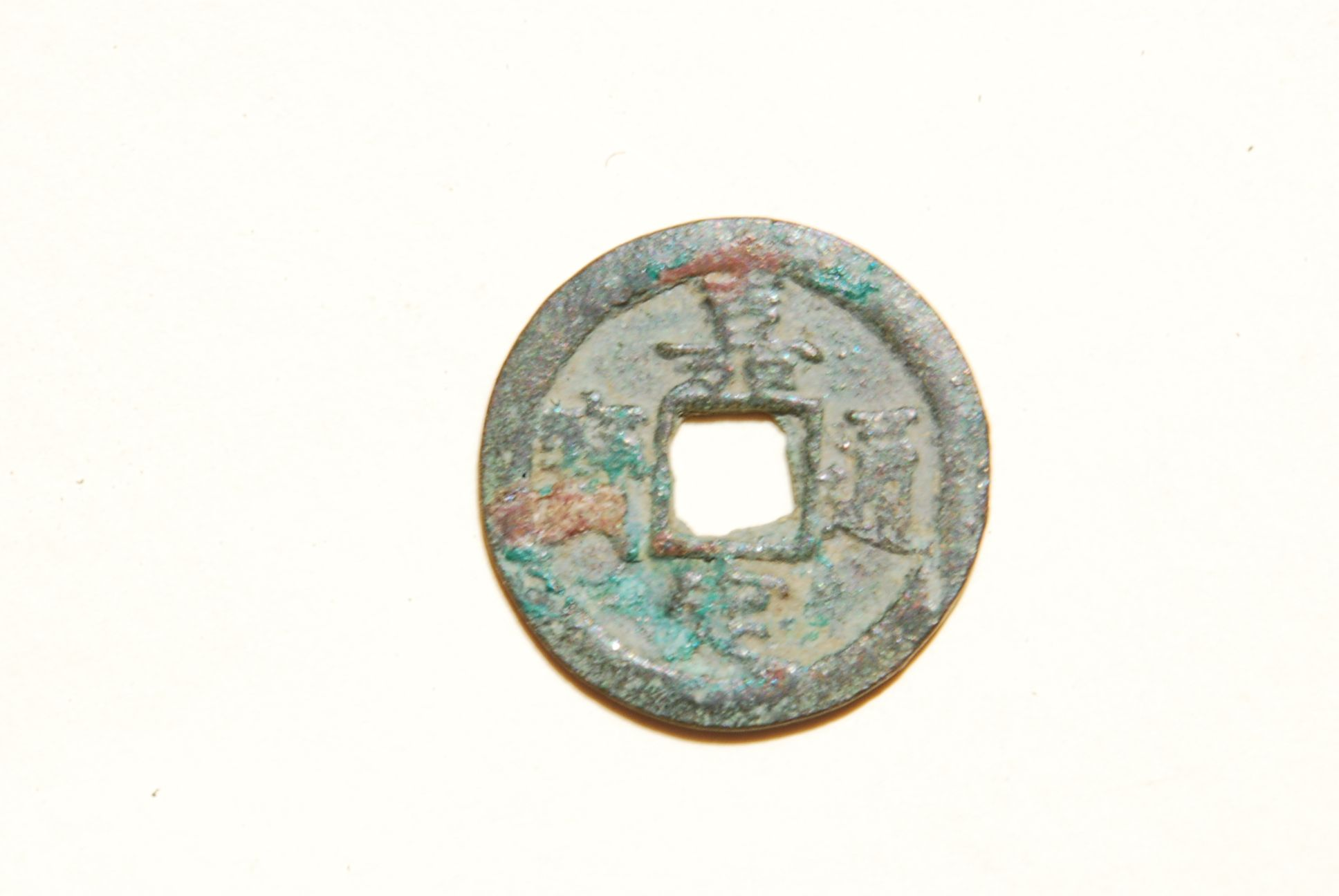 A 'Jia Ding Tong Bao' (嘉定通寶) 2 cash coin with orthodox script, cast in 1220 AD during the 'Jia Ding' reign title (1208-1224 AD) of Emperor Ningzong (寧宗) (1194–1224 AD), of the Southern Song (南宋) Dynasty (1127-1279 AD). The reverse side features the Chinese number '10' above the hole and the number '2' below, indicating the mint where the coin was cast, in the 12th year of the 'Jia Ding' reign of Emperor Ningzong. 29mm. S-900.
