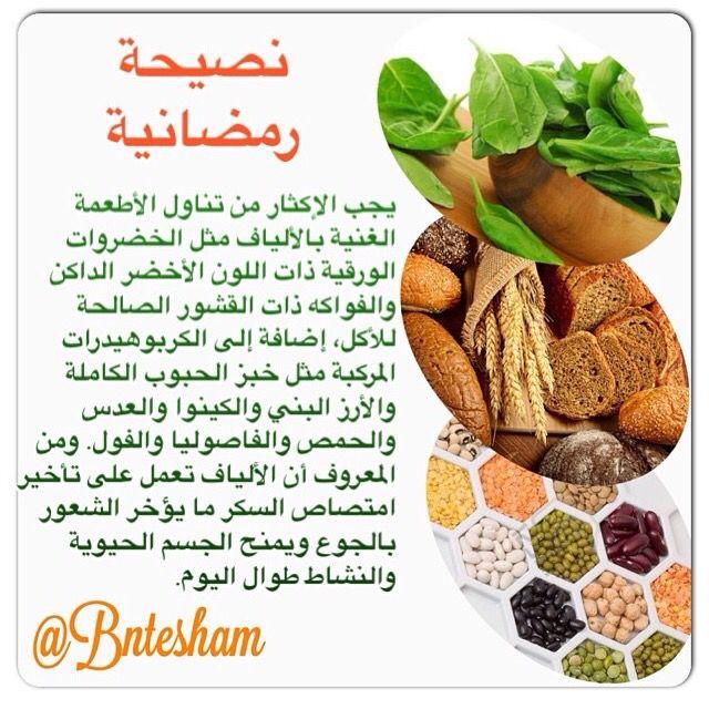 نصيحة رمضانية يجب الإكثار من تناول الأطعمة الغنية بالألياف مثل الخضروات الورقية ذات اللون الأخضر الداكن والفواكه ذات القش Ramadan Tips Nutrition Healthy Life