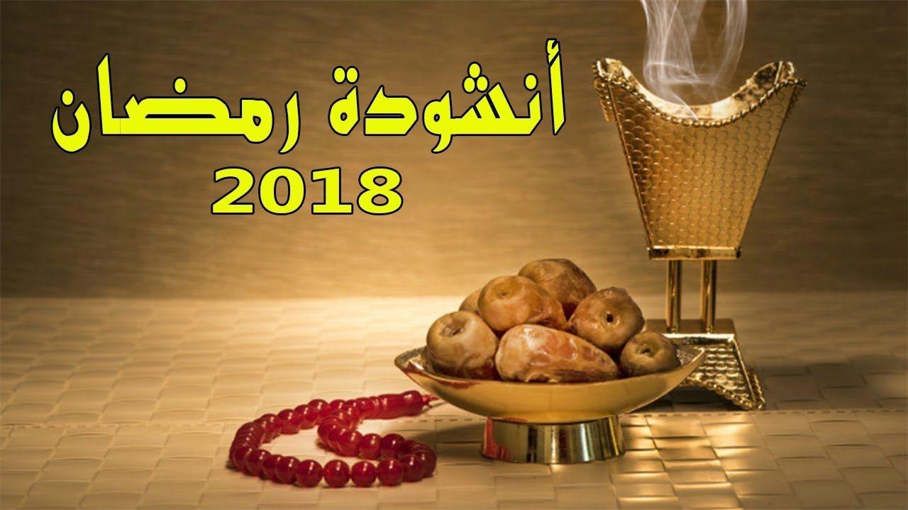 Anachid Ramadan 2018 نشيد أكثر من رائع إستمع وتمتع Ramadan Youtube Popcorn Maker