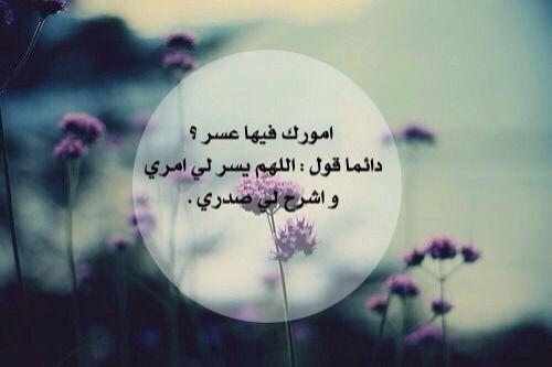 صور كلمات دعاء عن العسر و الضيق Quotes White Little Prayer Islamic Quotes