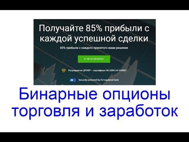 Андрей медведев бинарные опционы опционы на американские стоки демо