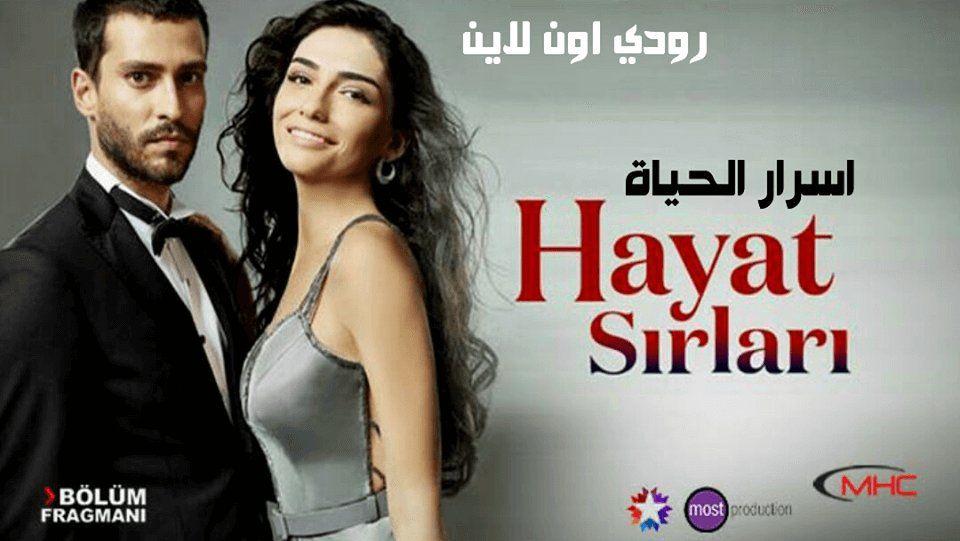 مسلسل أسرار الحياة - الحلقة 26 السادسة والعشرون مترجمة للعربية HD