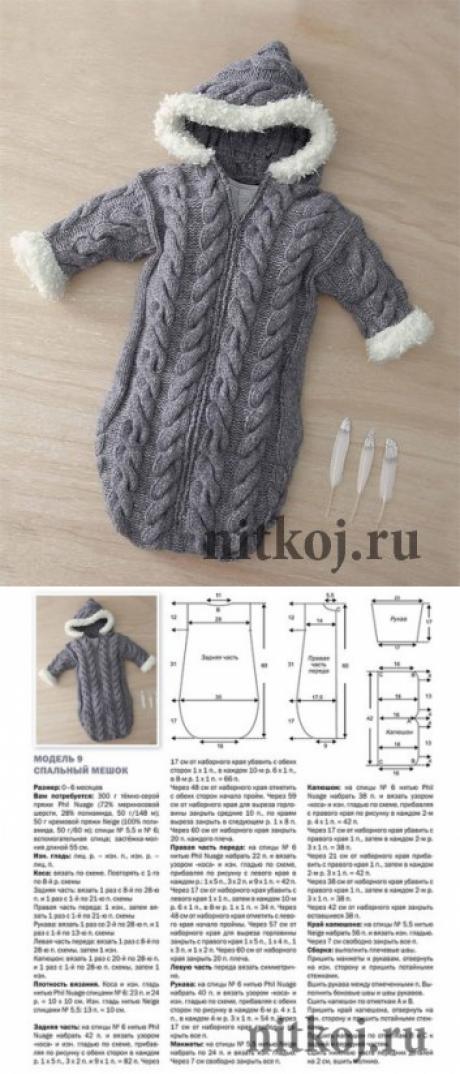 конверт спальный мешок спицами малышу ниткой вязаные вещи для