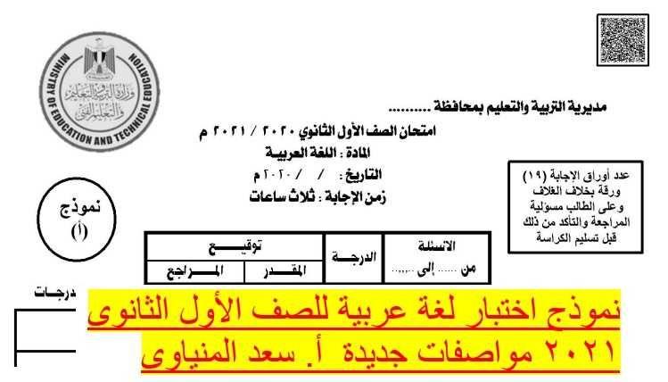 نموذج اختبار لغة عربية للصف الأول الثانوى 2021 مواصفات جديدة أ سعد المنياوى Https Ift Tt 3g0wpwt Https Ift Tt 3gy1pjy Educatio Exam Secondary