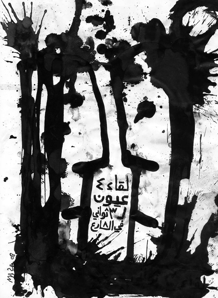 4 eyes encounter in the street Mazen Kerbaj  (Lebanese artist)