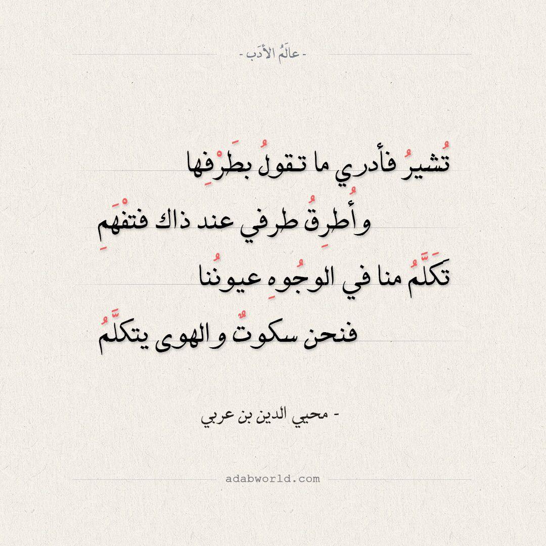 شعر محيي الدين بن عربي تشير فأدري ما تقول بطرفها عالم الأدب Math Arabic Calligraphy Calligraphy